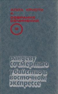 Агата Кристи Собрание сочинений в 20 томах. Т.10. Рандеву со смертью. Убийство в Восточном Экспрессе