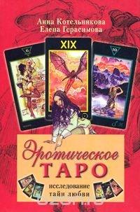 Эротическое Таро. Исследование тайн любви (колода карт внутри)