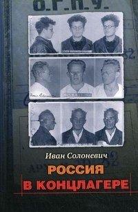 Россия в концлагере