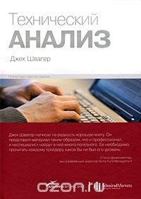 Технический анализ, Джек Швагер