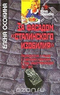 """За фасадом """"сталинского изобилия"""". Распределение и рынок в снабжении населения в годы индустриализации. 1927-1941"""