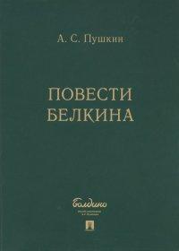 Повести Белкина (комплект 5 книг в коробке)