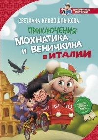 Приключения Мохнатика и Веничкина в Италии, Светлана Алексеевна Кривошлыкова