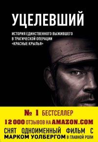 Уцелевший - Маркус Латтрелл