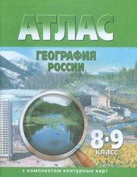 Атлас. География России. 8-9 класс. С комплектом контурных карт