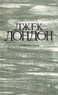 Джек Лондон. Собрание сочинений в 4 - х томах. Том 1. Рассказы