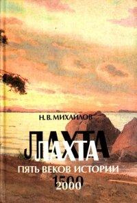 Лахта: Пять веков истории, 1500-2000, Н. В. Михайлов