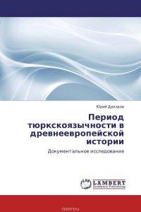 Период тюркскоязычности в древнеевропейской истории