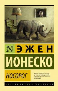 Носорог, Эжен Ионеско