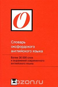 Словарь оксфордского английского языка / Oxford Primary Dictionary