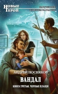 Вандал. Книга 3. Черные плащи