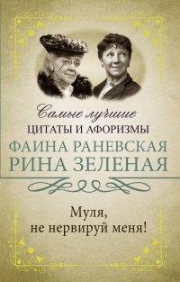 Муля, не нервируй меня, Ф. Г. Раневская,   Зеленая Р.В.