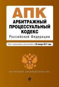 Арбитражный процессуальный кодекс Российской Федерации : текст с изм. и доп. на 20 января 2017 г