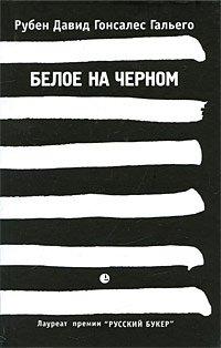 Белое на черном, Рубен Давид Гонсалес Гальего