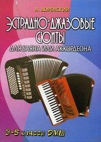 Эстрадно-джазовые сюиты для баяна или аккордеона. 3-5 классы ДМШ