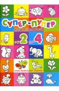 Супер-пупер для малышей от 2 до 4