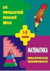 Тематическое планирование по математике для 1-2 классов по уч. Истоминой Н.Б. (сост. Бугримова Т.А