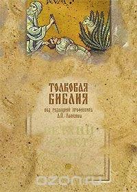 Толковая Библия. Ветхий Завет. В 5 томах. Том 3. Исторические книги. Учительные книги