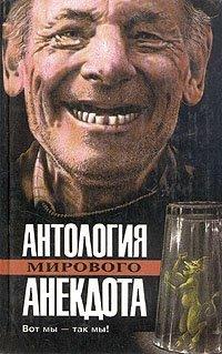 Антология мирового анекдота. Комплект из девяти книг. Вот мы - так мы!