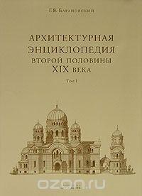 Архитектурная энциклопедия второй половины XIX века. Том 1. Архитектура исповеданий