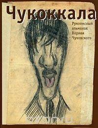 Чукоккала. Рукописный альманах Корнея Чуковского
