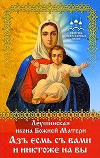 """Леушинская икона Божией Матери """"Азъ есмь с вами и никтоже на вы"""""""
