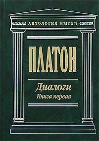 Платон. Диалоги. Книга 1