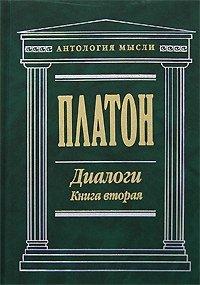 Платон. Диалоги. Книга 2