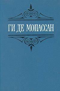 Ги де Мопассан. Собрание сочинений в шести томах. Том 1