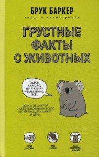 Грустные факты о животных, Брук Баркер