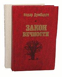 Нодар Думбадзе. Избранное в 2 томах (комплект из 2 книг)