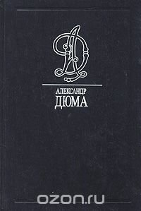 Александр Дюма. Собрание сочинений в 35 томах. Том 5. Графиня де Монсоро