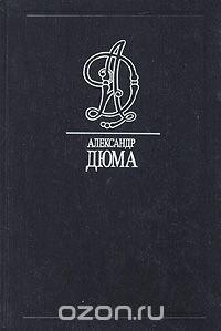 Александр Дюма. Собрание сочинений в 35 томах. Том 6. Сорок пять