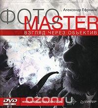 Фотоmaster. Взгляд через объектив (+ DVD-ROM)