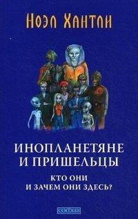 Инопланетяне и пришельцы. Кто они и зачем они здесь?