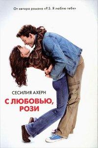 С любовью, Рози, Сесилия Ахерн