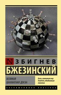 Великая шахматная доска, Збигнев Бжезинский