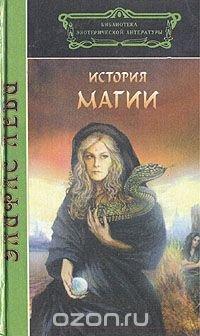 История магии