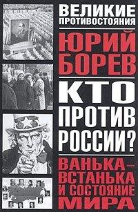 Кто против России? Ванька-встанька и Состояние мира