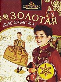 Щелкунчик и Крысиный Король. Золотая раскраска с наклейками