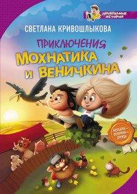 Приключения Мохнатика и Веничкина, С. А. Кривошлыкова