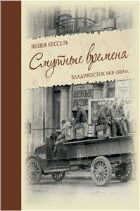 Смутные времена. Владивосток 1918-1919 гг