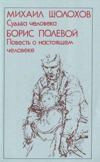 Михаил Шолохов. Судьба человека. Борис Полевой. Повесть о настоящем человеке