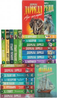 Зеленая серия. Книги о животных (комплект из 23 книг)