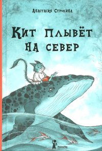 """""""Кит плывет на север"""" (2-е изд.), авт. Анастасия Строкина"""