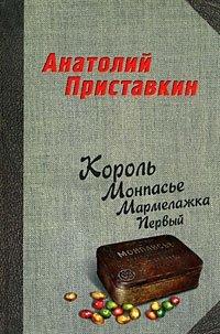Король Монпасье Мармелажка Первый, Анатолий Приставкин