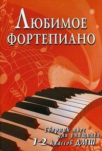 Любимое фортепиано. Сборник пьес для учащихся 1-2 классов ДМШ