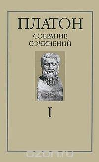 Платон. Собрание сочинений в 4 томах. Том 1