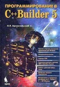 Программирование в C++ Builder 5