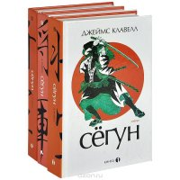 Сегун (комплект из 3 книг)
